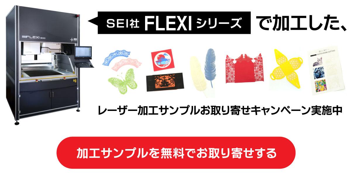 【無料贈呈】レーザー加工サンプルお取り寄せキャンペーン!ペーパーアート、ペーパークラフト、グリーティングカード、ボックスなどを無料プレゼント!