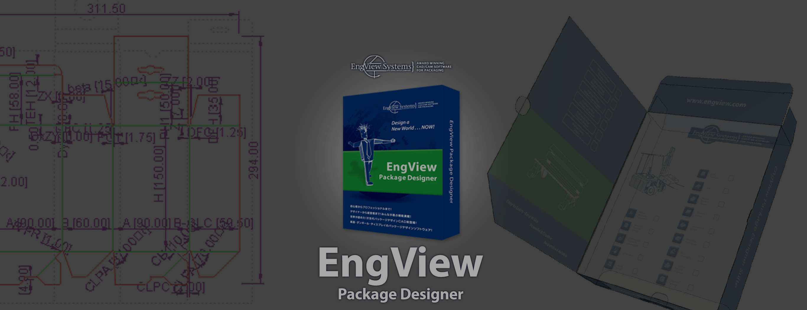 CADソフトウェア EngView Package designe