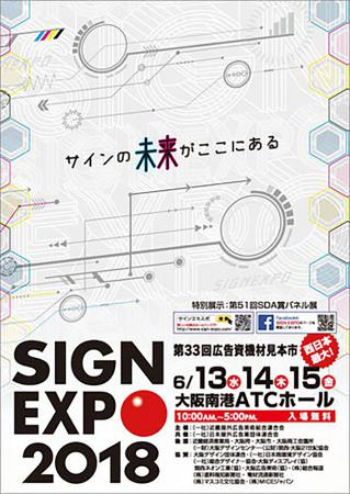 sign_expo_2018