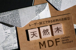 レーザー加工できる材料① 天然木材とMDF(ファイバーボード)