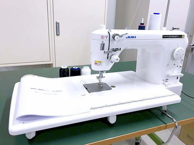 新しく設置される職業用ミシンにはきれいな縫い目と縫い心地を体感いただけます。