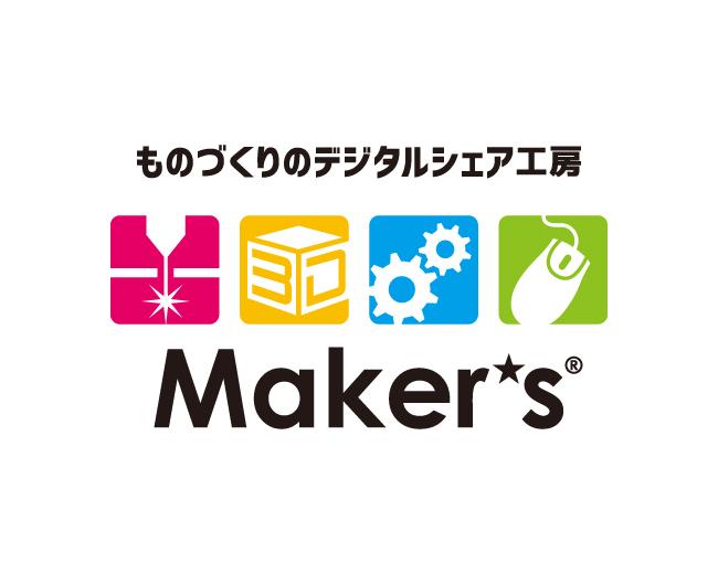 ものづくりデジタルシェア工房「Maker's(メイカーズ)」