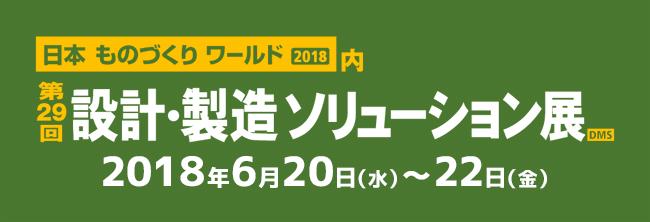 東京ビックサイトで開催予定の、日本最大の製造業向けITソリューション展「第29回 設計・製造ソリューション展(DMS)」に出展致します。レーザー加工機の国内販売台数ナンバー1を継続してきた業界知識を元に、[生産管理システム]SignJOBZと3Dプリンターの出力サービスをご提案させていただきます。