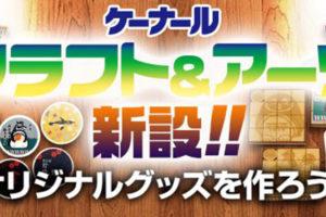 レーザー加工機・レーザーカッター導入事例:新潟県でMDF製オリジナルグッズをレーザー加工で展開するケーナール様