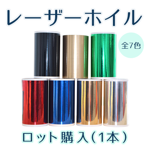 レーザーホイル(幅152×長さ260mm)は全7色を1本ずつ(幅152×長さ260mm)ロット購入いただけます。レーザー加工機・レーザーカットで箔押し風な製品を作られたい方にお勧めです!