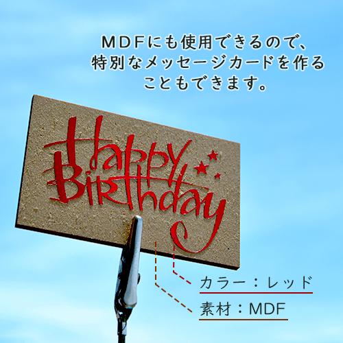 素材の組み合わせは多種多様で、MDFをメッセージカードに見立ててレーザーホイルを乗せて加工することもできます。