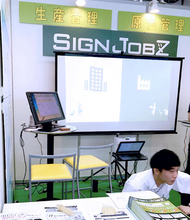 この度、展示したのは業務管理システムのSIGNJOBZ(サインジョブズ)です。サイン業界以外にも 小ロット多品種で製造されているお客様に活用いただけるソフトでございます。