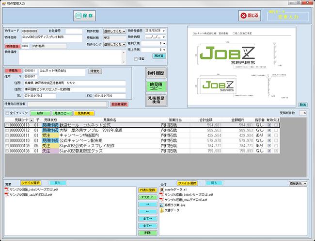物件管理の機能では、データ化された図面や資料、見積書や作業内容を案件ごとに一元管理し、 過去の案件へのお問い合わせへ対応速度や対応内容がぐんとよくなります。