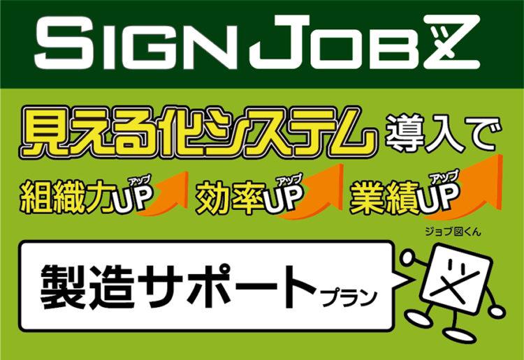 業務管理システム「SignJOBZ(サインジョブズ)」製造サポートプランの2つの機能(作業指示書・工程管理)でリアルタイム管理!!