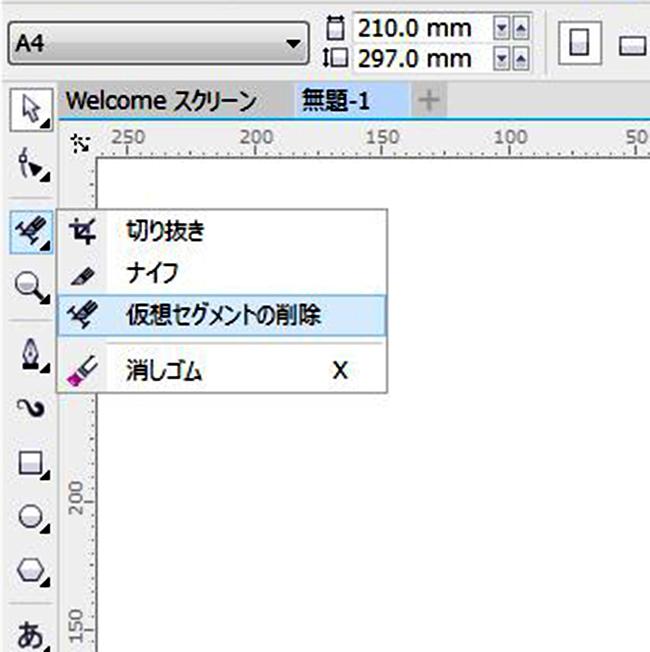 グラフィックソフト「CorelDRAW(コーレルドロー)」ではみ出したラインを削除する。手順1、「仮想セグメントの削除」ツールを選択する。