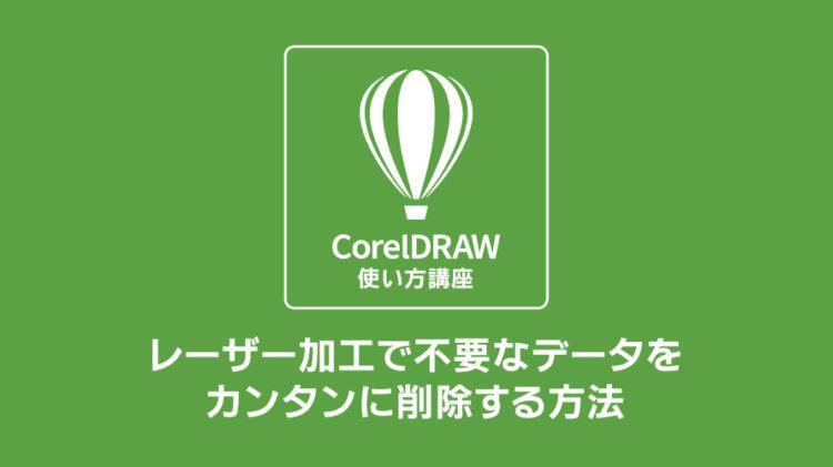 レーザー加工で不要なデータをカンタンに削除する方法:CorelDRAW(コーレルドロー)の使い方講座(仮想セグメントの削除)