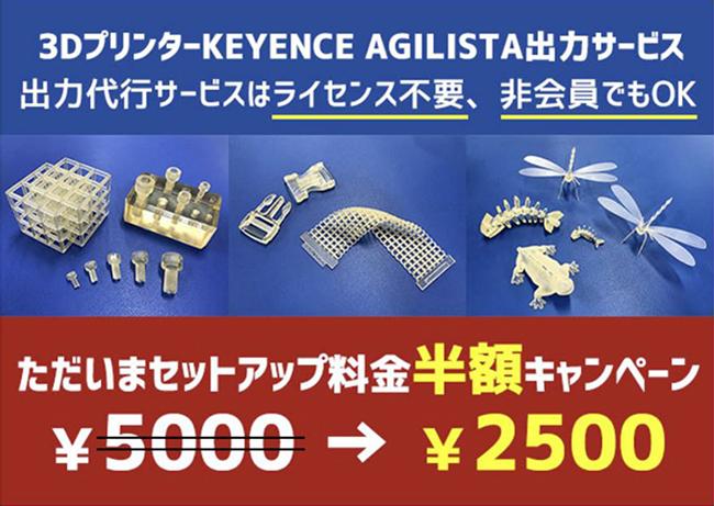 ものづくりデジタルシェア工房「Maker's(メイカーズ)」では通常よりセットアップ料金が半額の¥2,500で3Dプリンタ―KEYENCE AGILISTA出力代行キャンペーンを7月31日まで実施中!