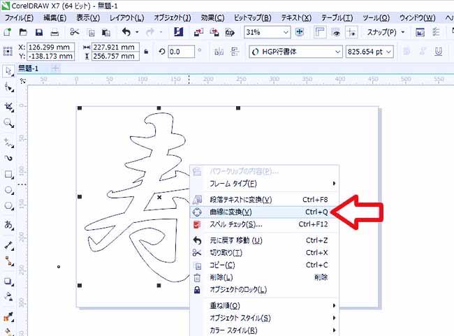 透明アクリルをレーザーカットした後に表れるカット跡を目立たなくするために、まずCorelDRAW(コーレルドロー)のカットデータを曲線に変換をさせます。