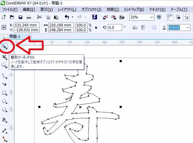 透明アクリルをレーザーカットした後に表れるカット跡を目立たなくするために、CorelDRAW(コーレルドロー)の整形ツールをクリックし、カットデーター上に三角形のマークを表示させます。