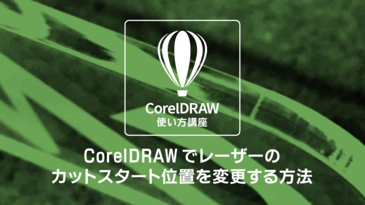 アクリルをレーザーカットした時に生じる断面のカット跡でお困りの方必見!CorelDRAW(コーレルドロー)でレーザーのカットスタート位置を変更する方法