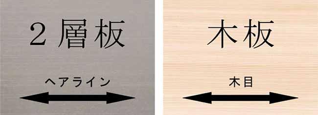 レーザー加工機・レーザーカッターは横方向(X軸)の加工が得意なので、彫刻加工するときには素材の木目やヘアラインを合わせると加工後の品質が合せなかった時よりも良くなります。