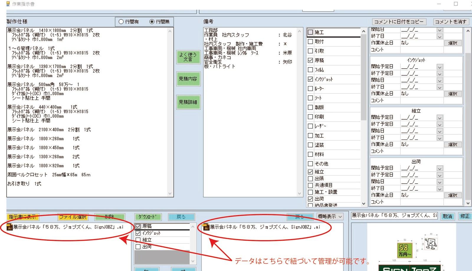 業務支援システム「SignJOBZ(サインジョブズ)」の作業指示書画面