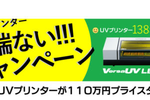 <好評につき期間延長!>UVインクジェットプリンター「Roland VersaUV LEF-12i」半端ない!!キャンペーン!人気のUVプリンターがななななんと110万円お安くお買い求めいただけます!!