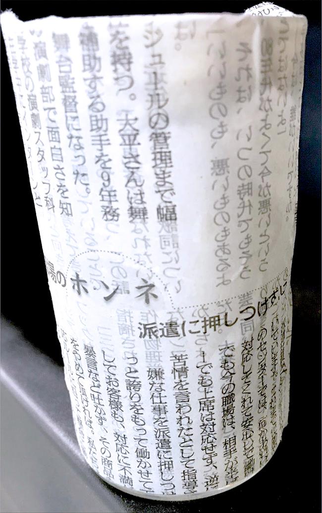 レーザー加工機・レーザーカッターを使用した、ガラスへのレーザー彫刻加工の表面を滑らかにするふたつめのコツは、濡れた新聞紙を加工面に貼り付けます。