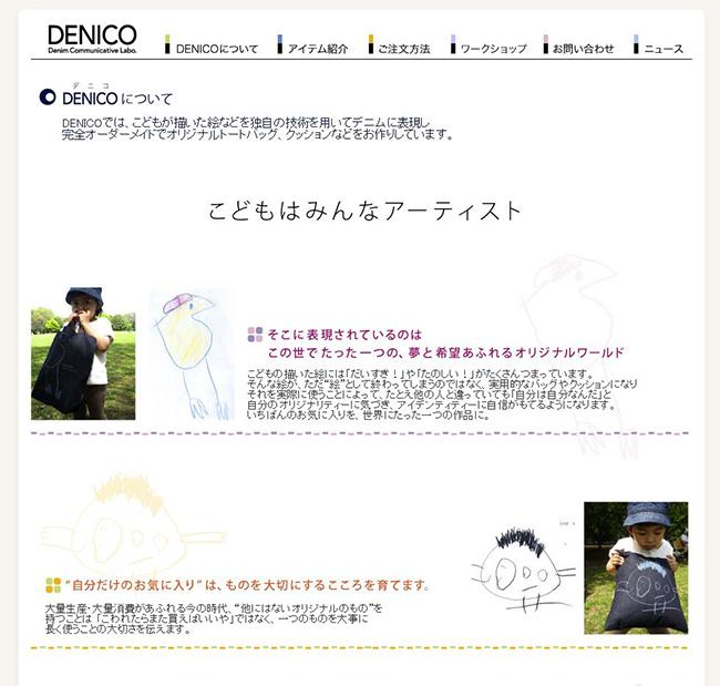 「スズキデザイン」様はお子様が描いた絵などを独自の技術を用いてデニムに表現し、完全オーダーメイドでオリジナルトートバッグ、クッションなどを製作するサービス「DENICO(デニコ)」を展開されています。「DENICO」で販売しているデニムグッズの製作に、コムネット株式会社が販売するのレーザー加工機「LaserPro C180」をご活用いただいております。