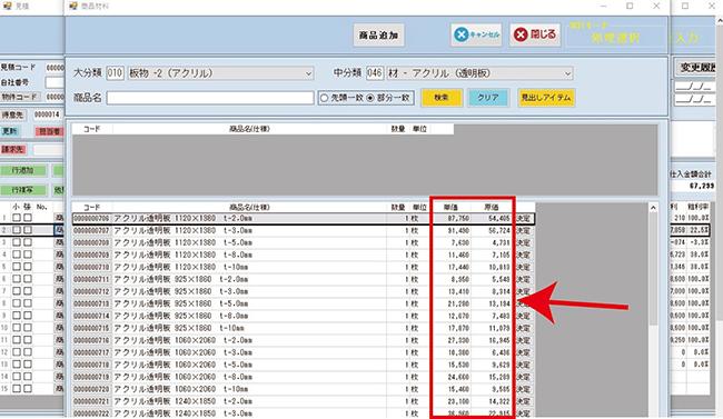 業務支援・生産管理システム「SignJOBZ(サインジョブズ)」の便利な機能は「見積作成機能」以外にもあり、使用目的によって製造サポートプランや営業サポートプランなど選択ができ、画像・グラフィックデータを一元管理する機能もございます。