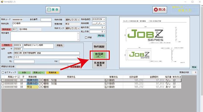 業務支援・生産管理システム「SignJOBZ(サインジョブズ)」の便利な機能その1「他見積コピー」は見積作成時に入力の手間を省くために、作成する内容に近い過去の見積書があればそのままデータ・加工データ共にコピーが出来る機能です。