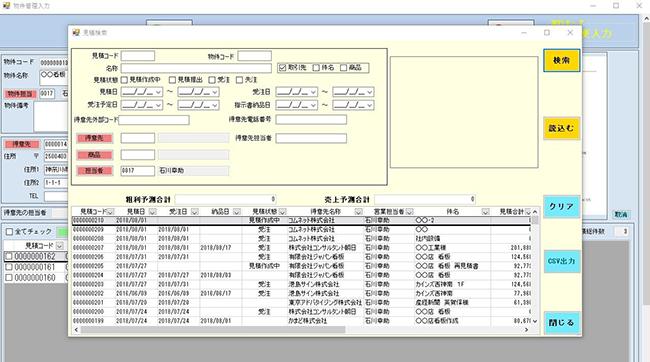 業務支援・生産管理システム「SignJOBZ(サインジョブズ)」の便利な機能その1「他見積コピー」は作成する内容に近い過去の見積書を加工データごとコピーし、データや価格を修正して自分のお客様にあった見積書が作成出来ます。