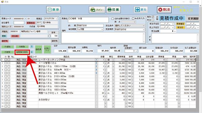 業務支援・生産管理システム「SignJOBZ(サインジョブズ)」の便利な機能その2「他見積行複写機能」は過去の見積書の中の一行だけをコピーできる機能です。