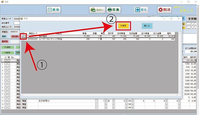 業務支援・生産管理システム「SignJOBZ(サインジョブズ)」の便利な機能その2「他見積行複写機能」は見積内容のうちの一部の商品、サービスだけを取り出したい時に便利な機能です。