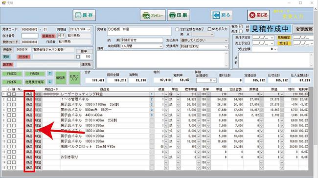 業務支援・生産管理システム「SignJOBZ(サインジョブズ)」の便利な機能その3「商品リスト検索機能」はあらかじめ登録している商品リスト(商品マスタと呼びます)から、見積に入れる商品を大分類から中分類、または商品名を検索して選択することができます。