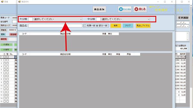 業務支援・生産管理システム「SignJOBZ(サインジョブズ)」の便利な機能その3「商品リスト検索機能」は商品リスト(商品マスタ)には、標準価格と原価が登録できるので、商品を選択するだけで、価格も登録することができ、見積に入れる商品を選択できることができます。