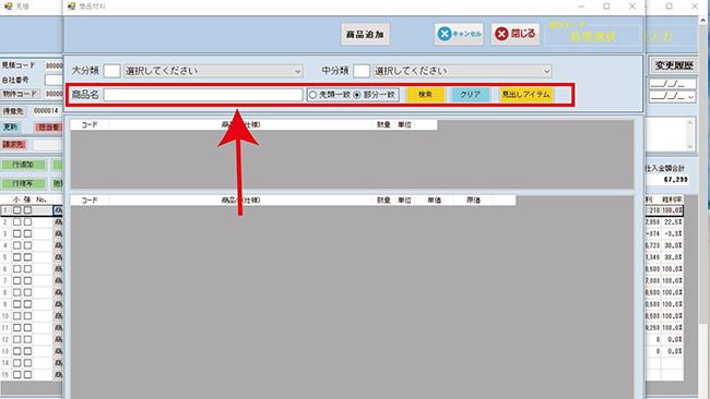 業務支援・生産管理システム「SignJOBZ(サインジョブズ)」の便利な機能その3「商品リスト検索機能」は商品リスト(商品マスタ)にて登録する際に、標準価格・原価・厚さ・大きさも様々な登録ができ、商品名の一部分だけでも打てば、その名前がつくものを一覧表示させます。
