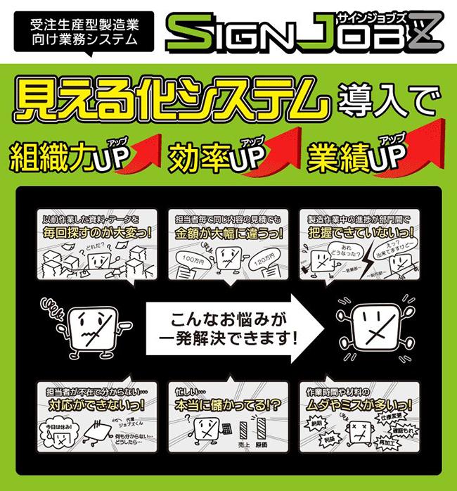 サイン業界向けの業務管理システム「サインジョブズ」を新型レーザーカッター「S400」とともに、「第60回 SIGN&DISPLAY SHOW2018(サイン&ディスプレイショウ)」にて展示します。