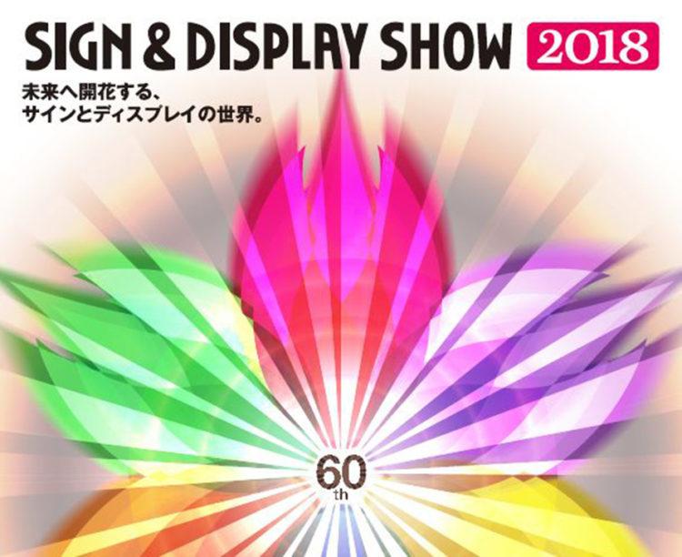 SIGN&DISPLAY SHOW2018 出展のお知らせ・見どころ