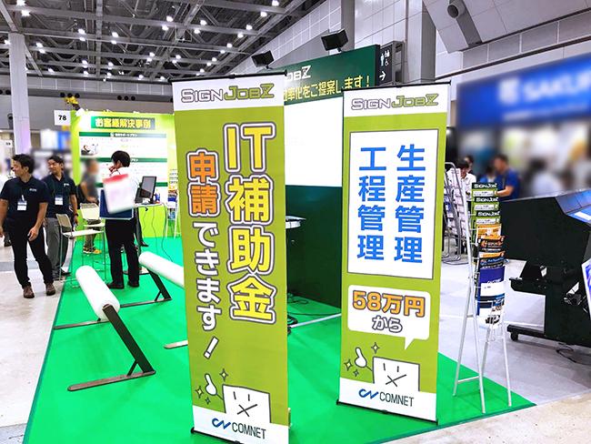 東京ビックサイトで開催されたSign&DisplayShow2018(サイン&ディスプレイショウ2018)ではIT補助金が熱い業務管理ソフト「SIGN JOBZ」の展示もしました。