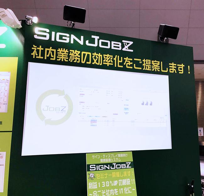 業務管理ソフト「SIGN JOBZ」の展示は前回ご好評いただいたセミナー形式でご提案させていただきました。