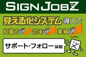 お客様のご要望に沿ったインストラクション&導入後も安心のサポート体制!業務支援システム「SignJOBZ」のユーザーサポート・フォロー体制について