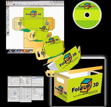 イラストレータープラグインカスタマイズ開発事例 「箱展開 3Dシュミレーションソフトウェア」FoldUP!3D