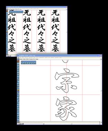 CADソフトウェアカスタマイズ開発事例 「墓石専用ゴムデータ作成、出力ソフト」