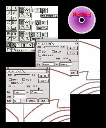 イラストレータープラグインカスタマイズ開発事例 「アンカーポイント自動削除ソフトウェア 」SlimPoint