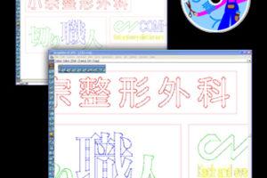 CADソフトウェアカスタマイズ開発事例 「看板作成、出力ソフトウェア」切り職人