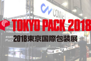 アジア最大級の包装(パッケージ)展「TOKYO PACK 2018(東京国際包装展)」へ出展。軟包装・ラベル・紙器パッケージ加工に適したレーザー加工機をご提案します。