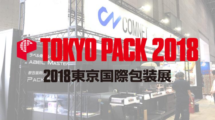 アジア最大級の包装(パッケージ)展「TOKYO PACK 2018(東京国際包装展)」へ出展。軟包装・ラベル・紙器パッケージ加工に適したレーザー加工機をご提案します。