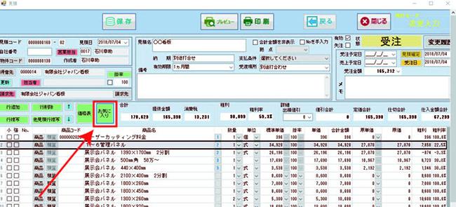 業務支援・生産管理システム「SignJOBZ(サインジョブズ)」の「見積作成機能」にある見積の詳細登録機能「お気に入り」では登録をしたデータを次回は選択するだけで、詳細の内容も紐づいて見積書に反映することができます。