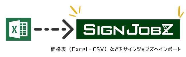 業務支援・生産管理システム「SignJOBZ(サインジョブズ)」の「見積作成機能」では価格表機能がついています。
