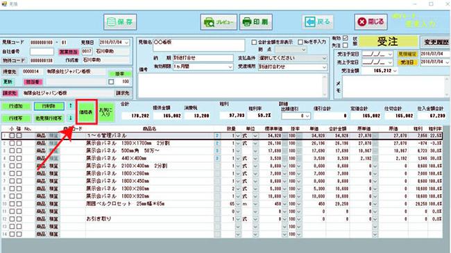 業務支援・生産管理システム「SignJOBZ(サインジョブズ)」の「見積作成機能」にある、価格表機能ではシステム導入前に使用していた価格表などのデータを、サインジョブズでもスムーズにご活用いただけます。