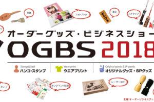 日本最大のスタンプ、ウェアプリント、オリジナルグッズ向け展示会「オーダーグッズビジネスショー2018(OGBS2018)」へ、レーザーカッター、UVプリンターを出展いたしました!