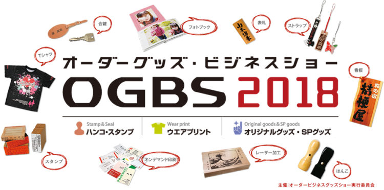 オーダーグッズビジネスショー2018(OGBS2018)出展レポート