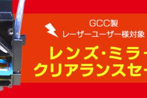 ※終了しました※<GCC製 レーザーユーザー様対象>レンズ・ミラー クリアランスセールのお知らせ!