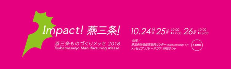 金属彫刻用レーザー加工機のデモンストレーション動画つきでお届けします!世界に誇る金属加工の町「燕三条」の展示会、「燕三条ものづくりメッセ2018」に出展しました!!
